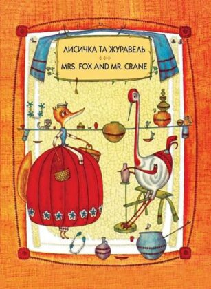Книги-білінгви: Лисичка и Журавель