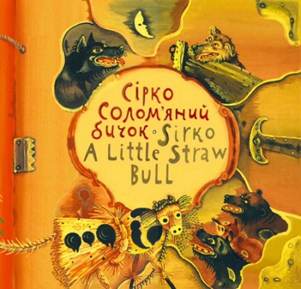 Книги-білінгви: Сірко. Солом'яний бичок
