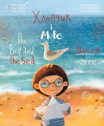 Книги-білінгви: Хлопчик і море