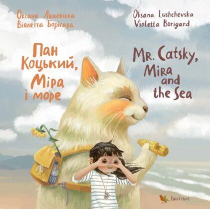 Книги-білінгви: Пан Коцький, Міра і море