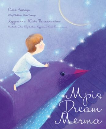 Книги-білінгви: Мрія