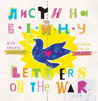 Книги-билингвы: Письма на войну