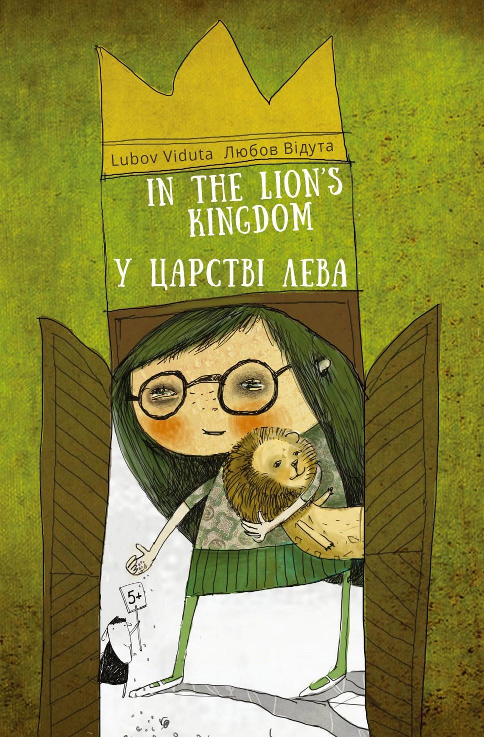 Книги-білінгви: У Царстві Лева