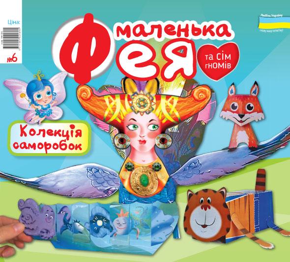 дитячі журнали Маленька фея та сім гномів