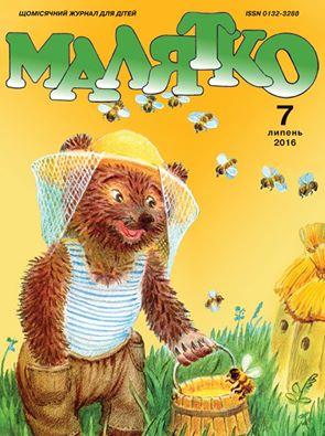 дитячі видання Малятко