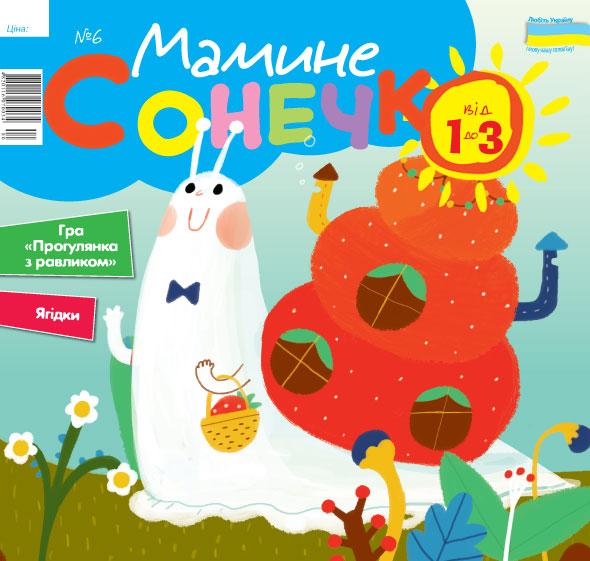 дитячі видання Мамине сонечко від 1 до 3