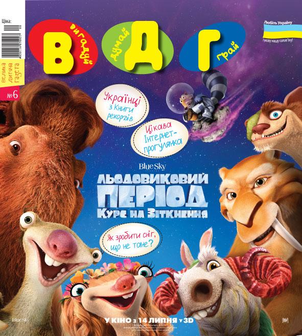 дитячі журнали ВДГ