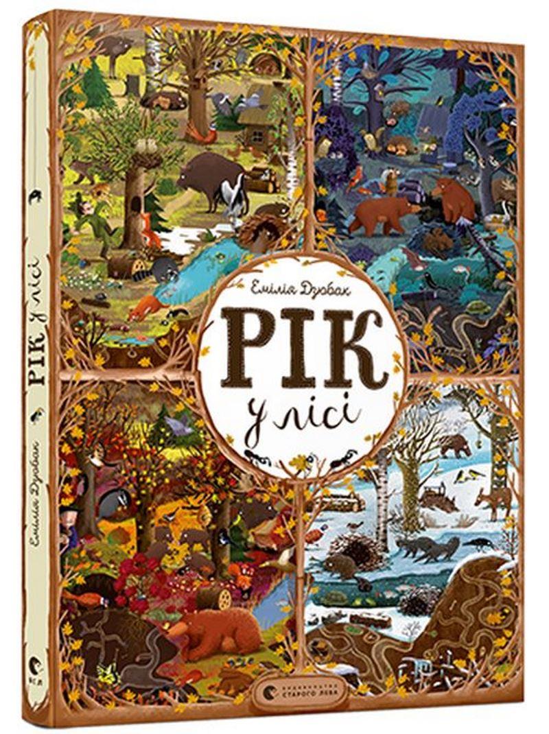 книги для дітей рік у лісі