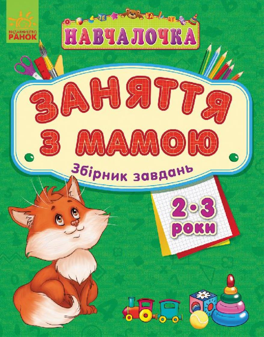 розвиваючі книги для дітей