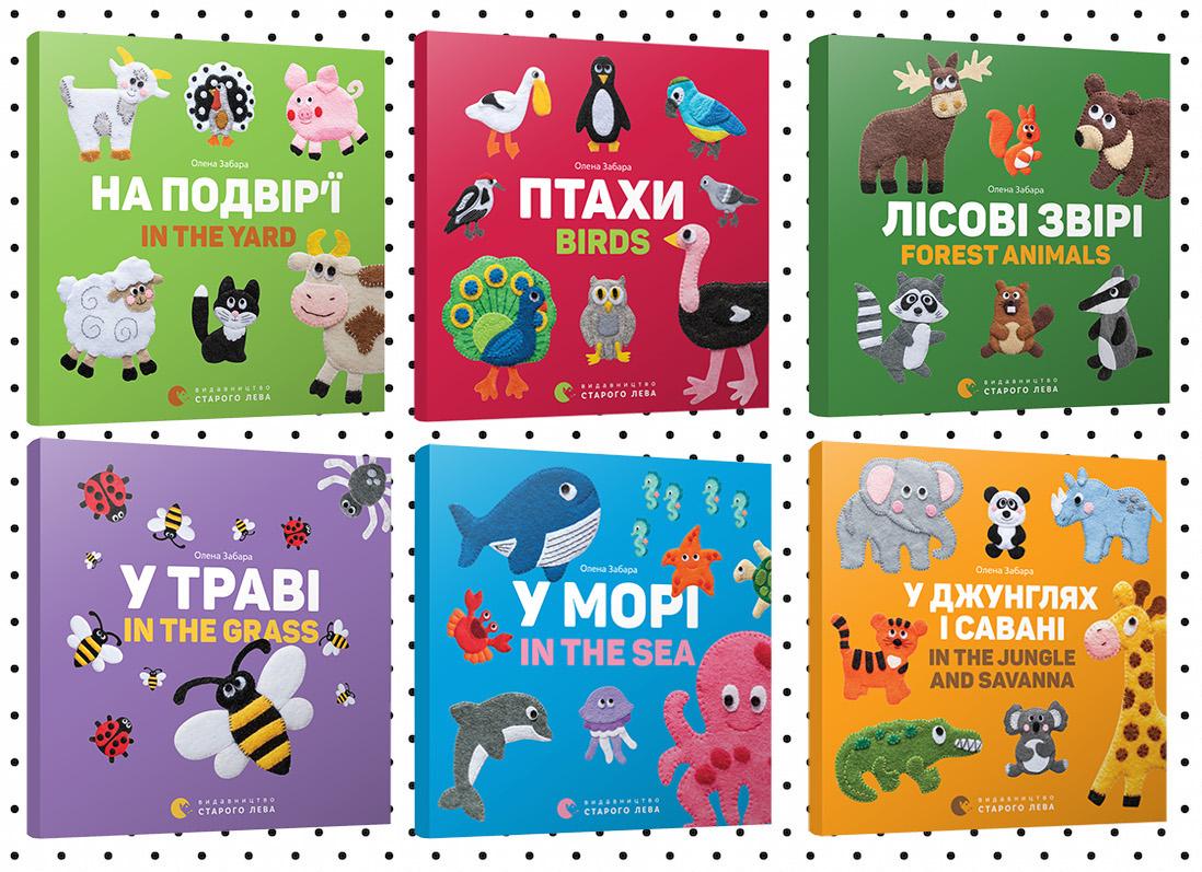 дитячі книги білінгви