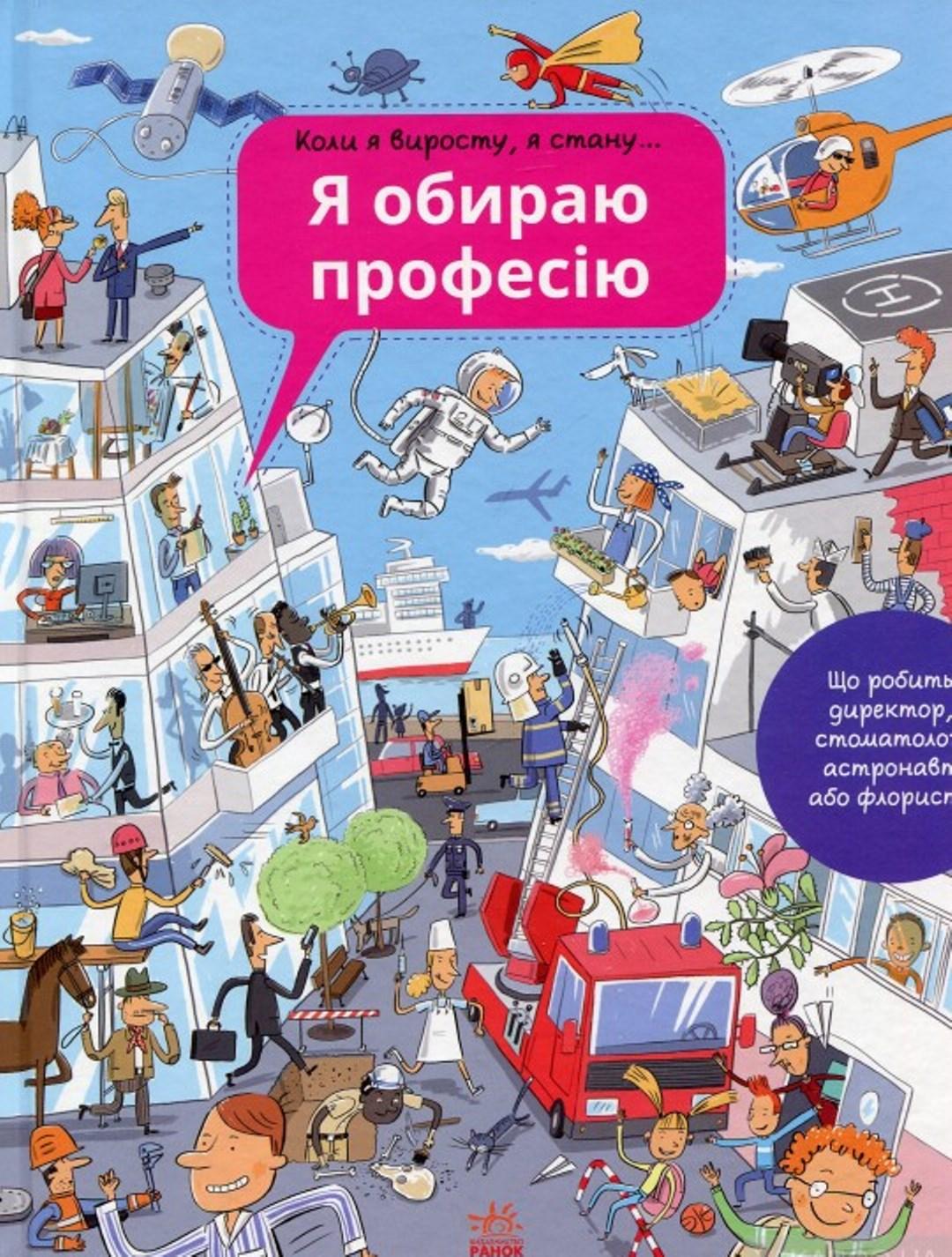 Книги для дітей 9 років