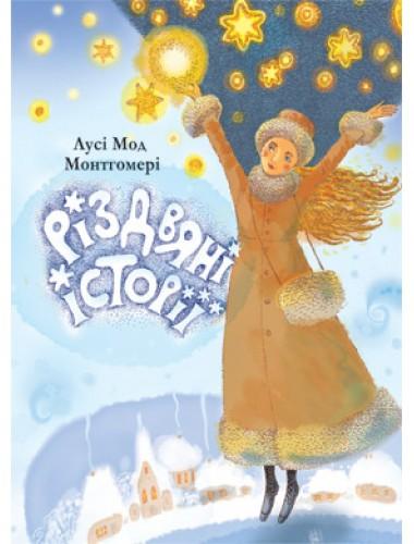 дитячі оповідання про Різдво