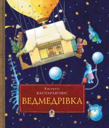 дитячі книги про Різдво і Новий рік