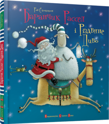 різдвяні книжки