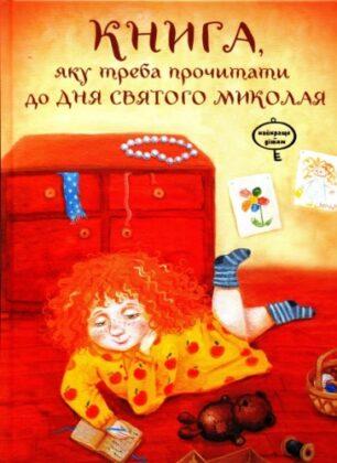 дитячі книги про Святого Миколая