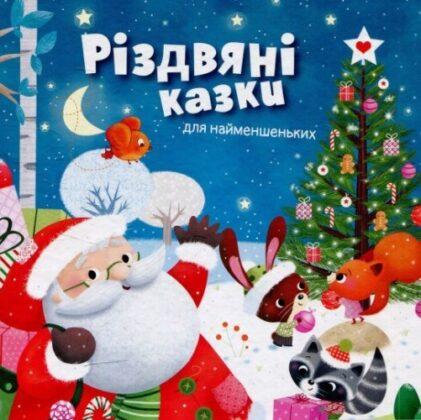 найкращі книги про Різдво