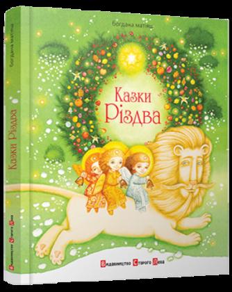 дитячі книги про Різдво ВСЛ