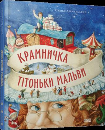 книги про Святого Миколая видавництво старого лева