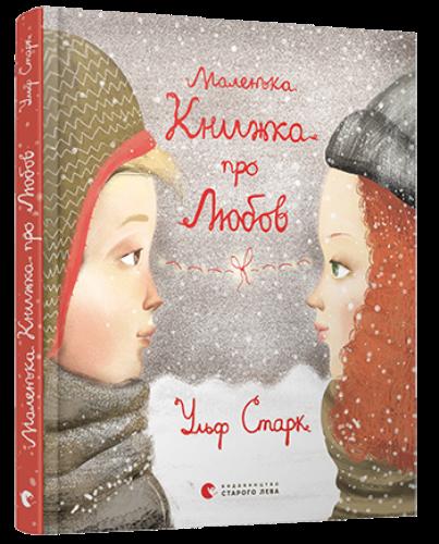 нові дитячі книги про Різдво