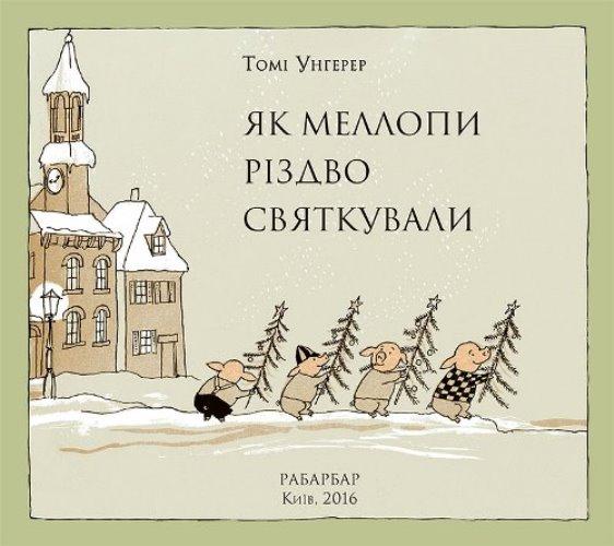 дитячі книги про Різдво 2016