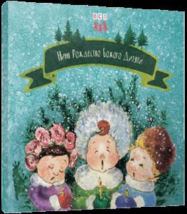 книги про різдво для малюків