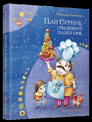 книги про Святого Миколая