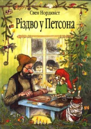 різдво у петсона книга