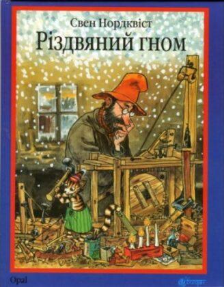 різдвяний гном книга