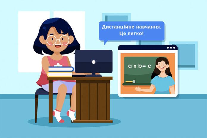 дистанційне навчання