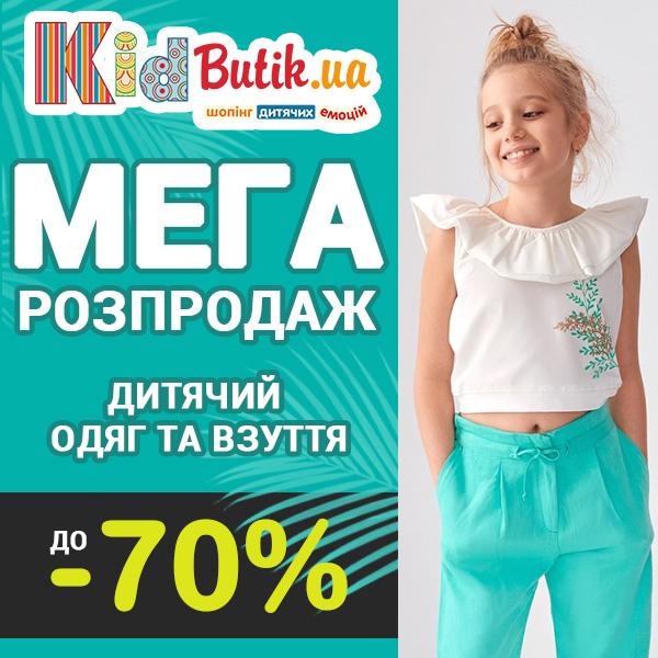 KidButik.ua - дитячий одяг, дитячий інтрнет-магазин
