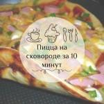 Рецепт домащней пиццы