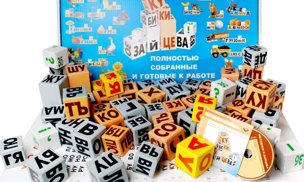 Кубики Николая Зайцева. Методики раннего развития. Раскрываем секреты воспитания гениального ребенка.