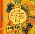 Книги-билингвы: Сирко. Соломенный бычок