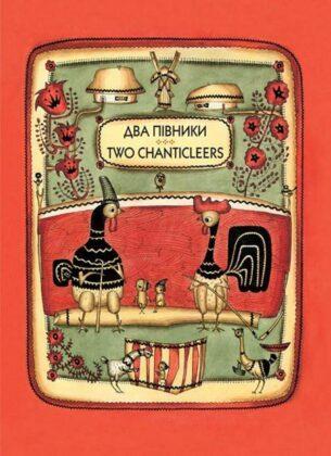Книги-билингвы: Два петушка