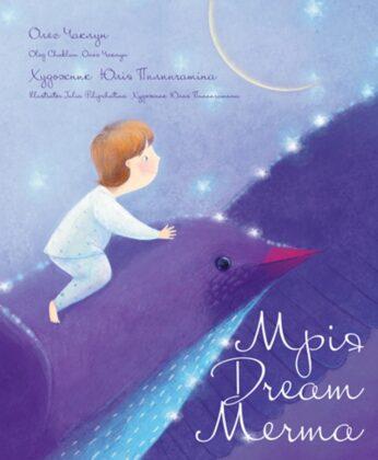 Книги-билингвы: Мечта
