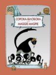 Книги-билингвы: Сорока-Белобока