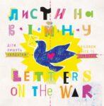 Книги-білінгви: Листи на війну