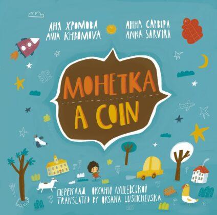 Книги-билингвы: Монетка