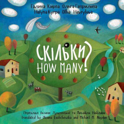 Книги-билингвы: Сколько