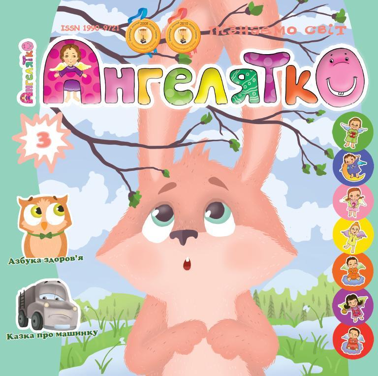 журналы для детей Ангелятко