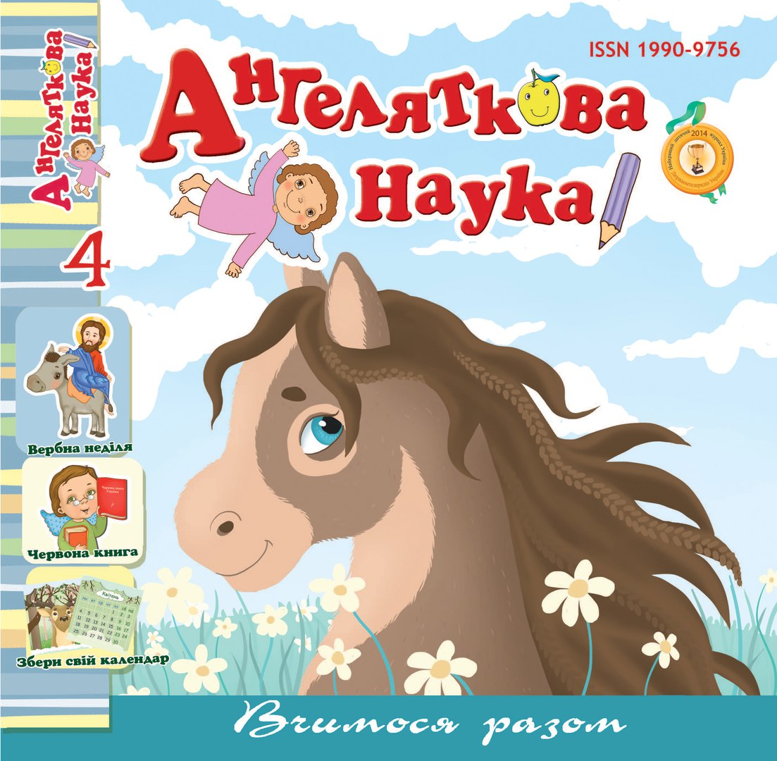 журнали для дітей Ангеляткова наука
