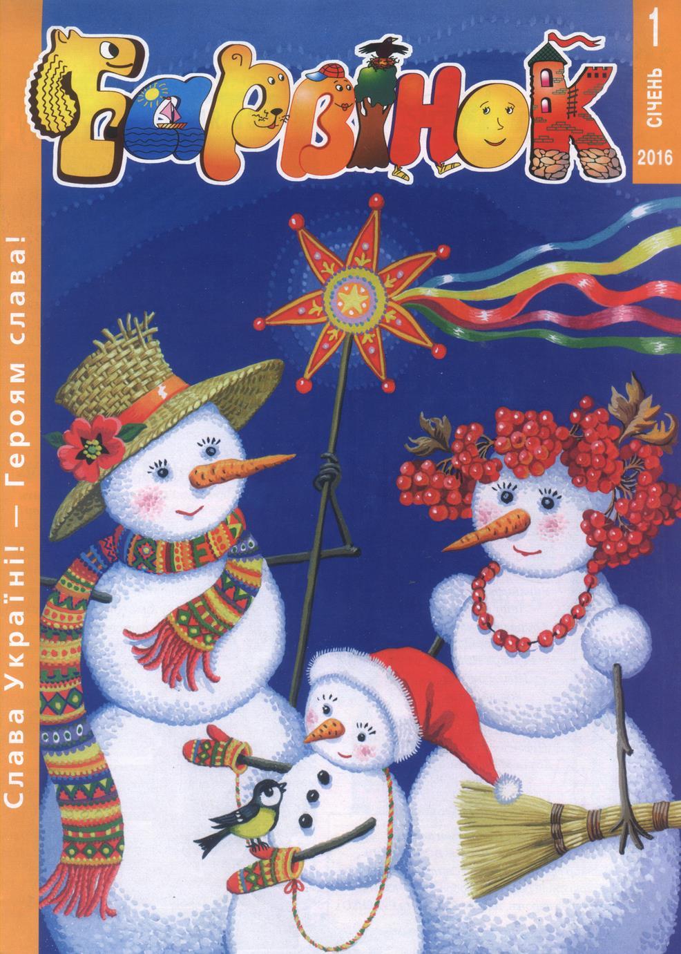 дитячі журнали Барвінок