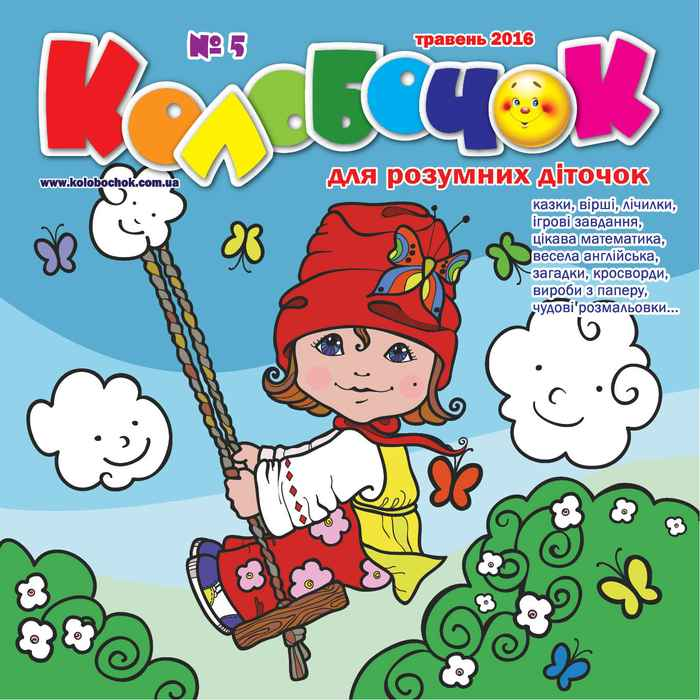 детские журналы Колобочок