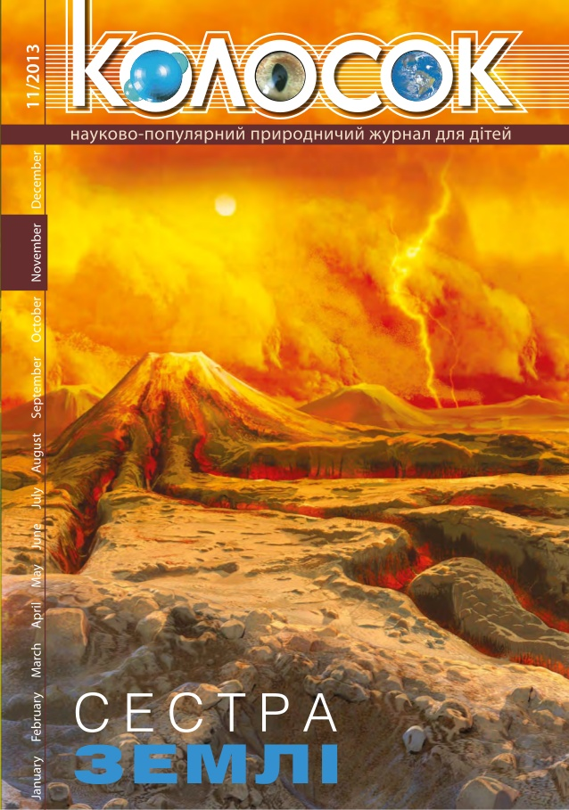 детские журналы Колосок