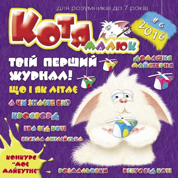 дитячі журнали Котя