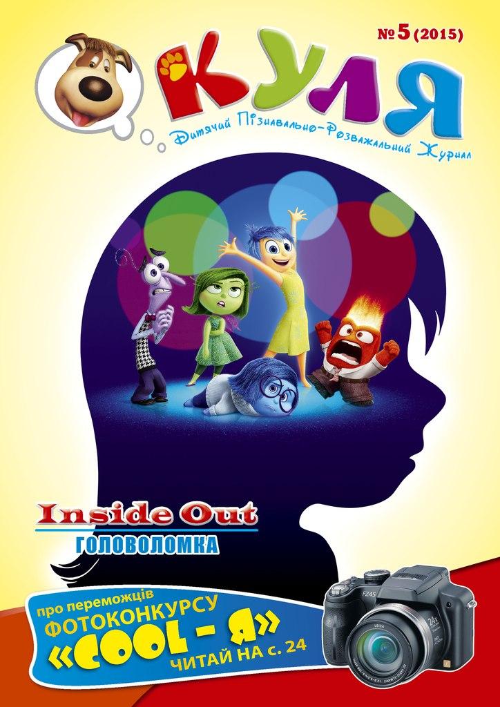 дитячі журнали Куля
