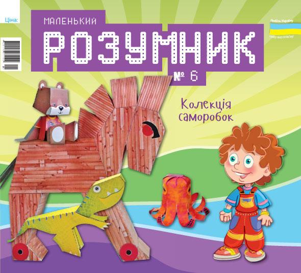 детские издания Маленький розумник