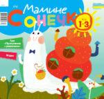 детские издания Мамине сонечко від 1 до 3