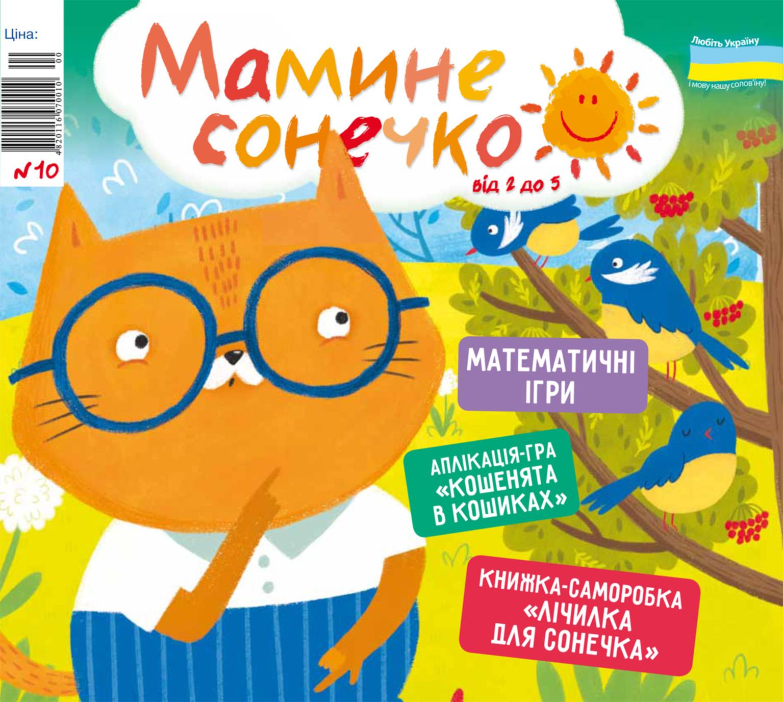 дитячі журнали Мамине сонечко від 2 до 5