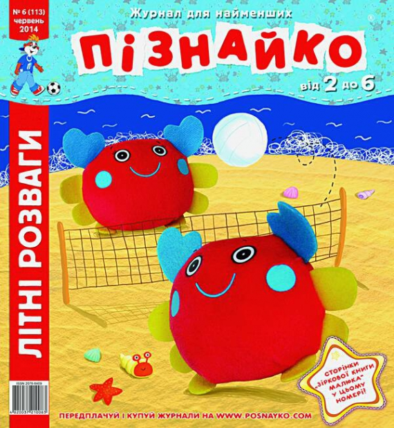 детские издания Пізнайко від 2 до 6